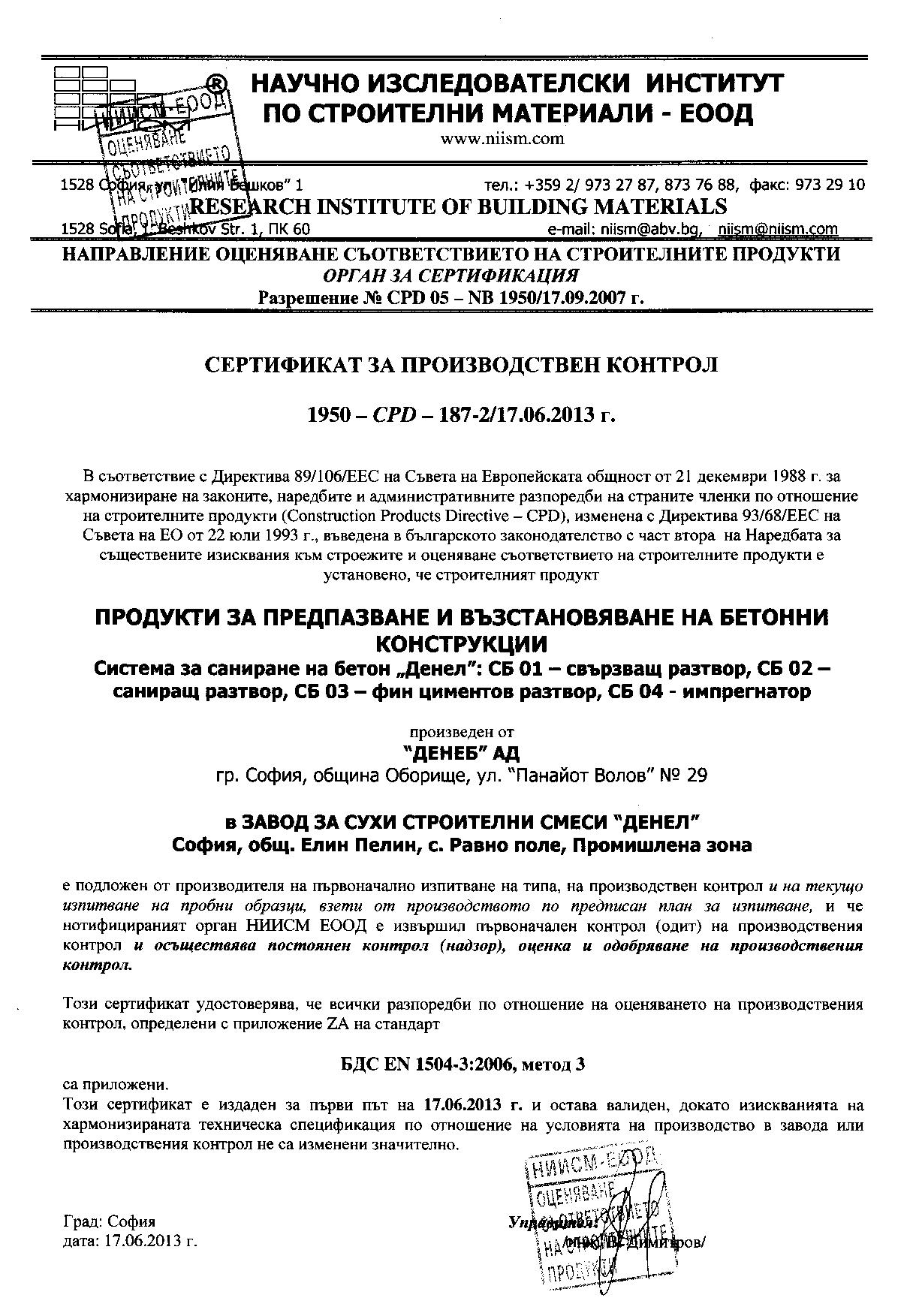 Сертификат за производствен контрол