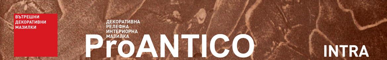 Декоративна релефна интериорна мазилка ProANTICO