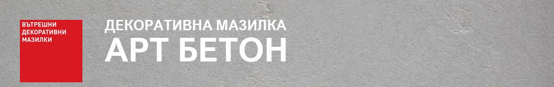 Декоративна мазилка АРТ БЕТОН